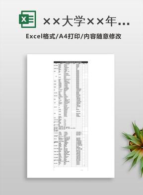 ××大学××年普通高等学校专接本招生计划及参考教材.xls
