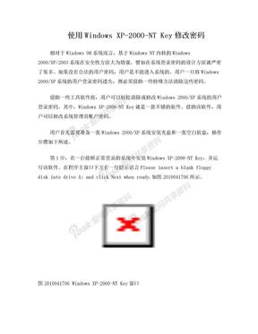 使用Windows XP-2000-NT Key修改密码.doc