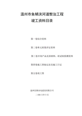 水利工程竣工资料目录.doc