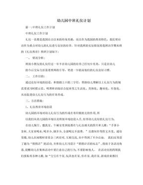 幼儿园中班礼仪计划.doc