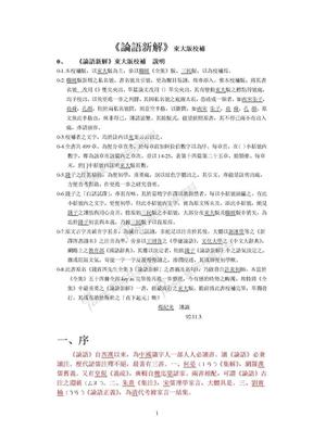 《論語新解》東大版校補.doc
