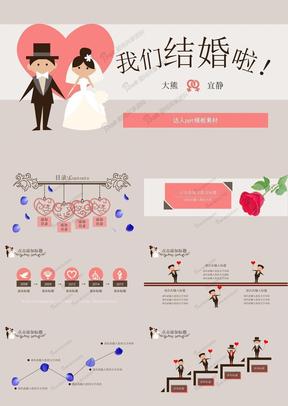 精美婚礼策划动态PPT模板001