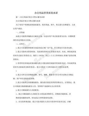 办公用品供货质量承诺.doc