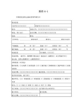 中国居民急性心脑血管事件报告卡(新版).doc