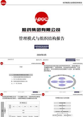 %8d%8e信--哈药集团管理模式与组织结构报告.ppt