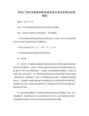 印发广州市本级政府投资建设项目资金管理办法的通知.doc