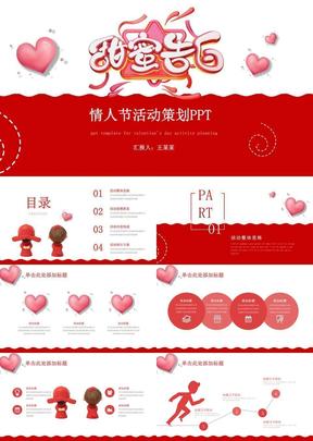 2019红色情人节活动策划PPT模板