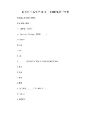 清华版小学四年级上册信息技术期末试题.doc
