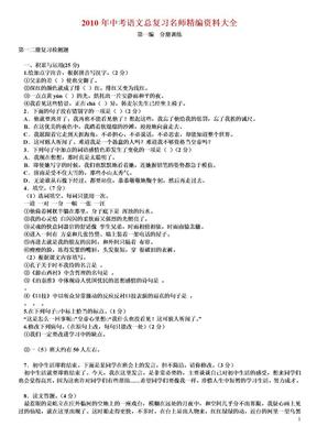 超值_精品!!中考语文总复习名师精编资料大全.doc