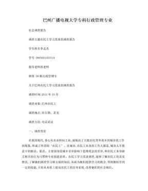 农民工调查报告.doc