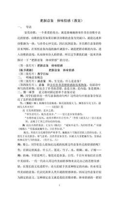 诗歌鉴赏公开课教案修改版11.doc