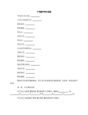 广州房产中介合同.docx