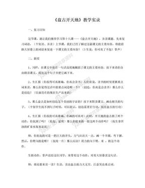 盘古开天地教学实录.doc