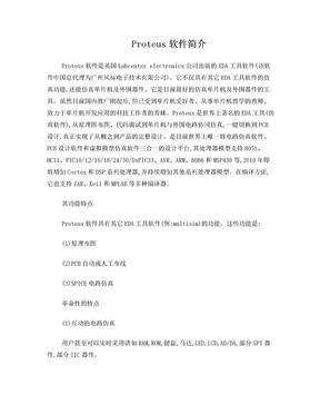 Proteus软件简介.doc