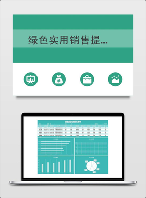 绿色实用销售提成表excel模板.xlsx