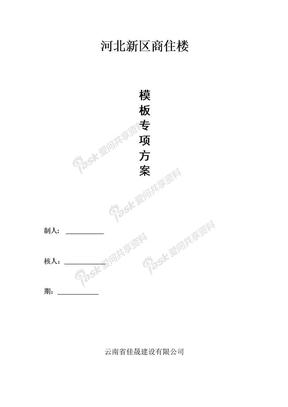模板工程专项施工方案.docx