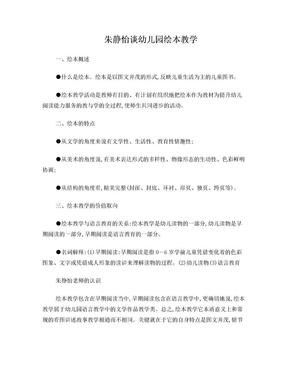 朱静怡谈幼儿园绘本教学(教研学习资料).doc