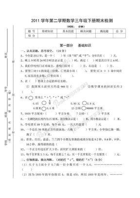 2011学年第二学期数学三年级下册期末检测.doc