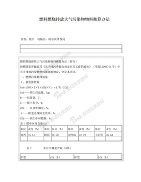 燃料燃烧排放大气污染物物料衡算办法.doc