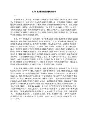 2016单片机课程设计心得体会.docx