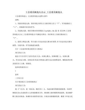 工会委员候选人公示_工会委员候选人.doc