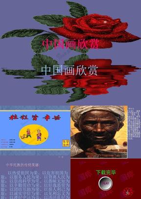 初中美术 中国画欣赏课件