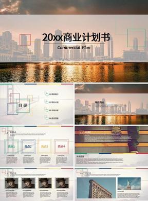 2019商业计划书ppt模版.ppt