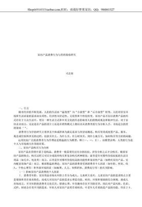 家纺产品营销策略研究.doc