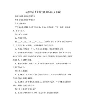 标准公司企业员工聘用合同(最新版).doc