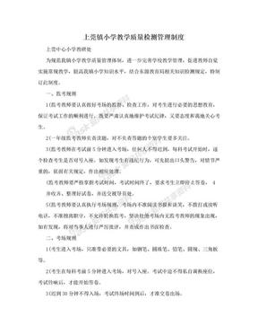 上莞镇小学教学质量检测管理制度.doc