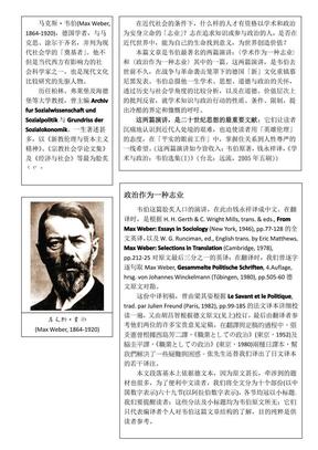 1-韦伯:政治作为一种志业.pdf
