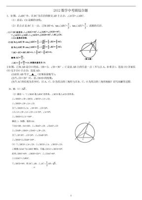 初中数学圆训练题.doc