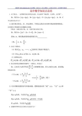 高考数学知识点汇总.doc