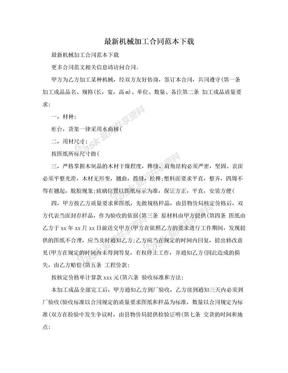 最新机械加工合同范本下载.doc