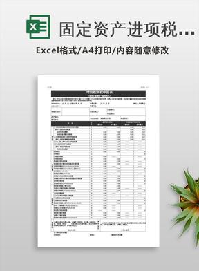 固定资产进项税额抵扣情况表.xls