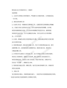 财务部优秀员工先进事迹.doc