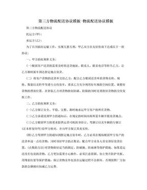 物流配送协议模板.doc