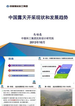 马培忠-中国露天煤矿现状和发展趋势20131021.ppt
