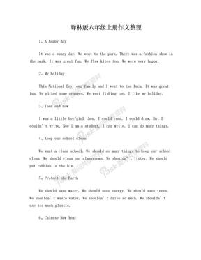 译林版六年级上册所有作文整理.doc