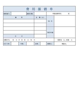 费用报销单Excel表格.xlsx