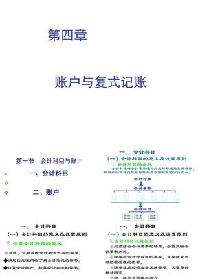基础会计学·第4章.ppt