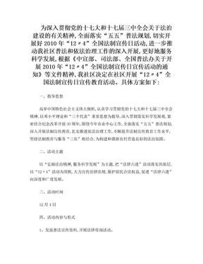 124法制宣传日宣传教育实施方案.doc