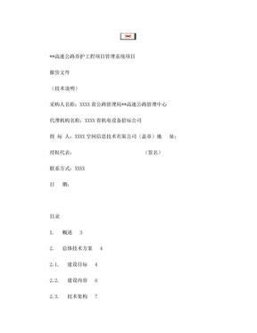 高速公路养护工程管理系统简介.doc
