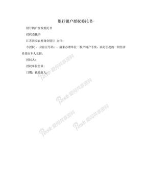 银行销户授权委托书-.doc