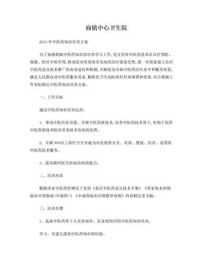 中医药知识培训方案.doc