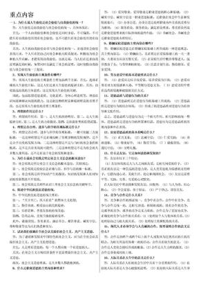大一思修重点内容及课后习题(10版).doc