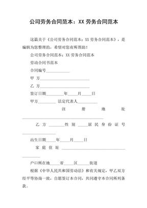 公司劳务合同范本:XX劳务合同范本.doc