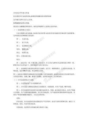 乡村社会学作业1答案.doc___201110191085019344.doc