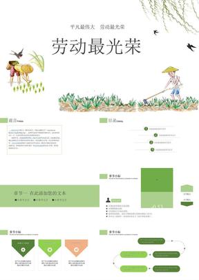 小清新五一劳动节劳动最光荣PPT模板.pptx