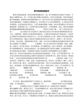 电气专业职业规划书.docx